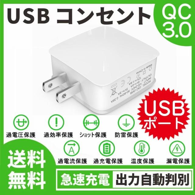 急速充電 USB 充電器 ACアダプター コンセント Qualcomm QC3.0 USBポート スマホ充電器 iPhone Android アンドロイド
