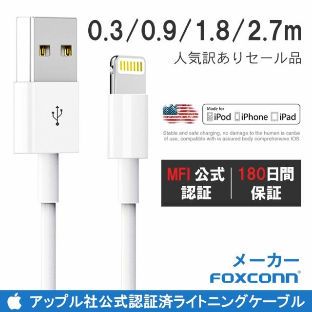 iPhone iPad iPod 純正ケーブル アップル公式認証済 Foxconn正規 ライトニング MFI認証 iPhone11 モバイルバッテリー 充電ケーブル 2.7m