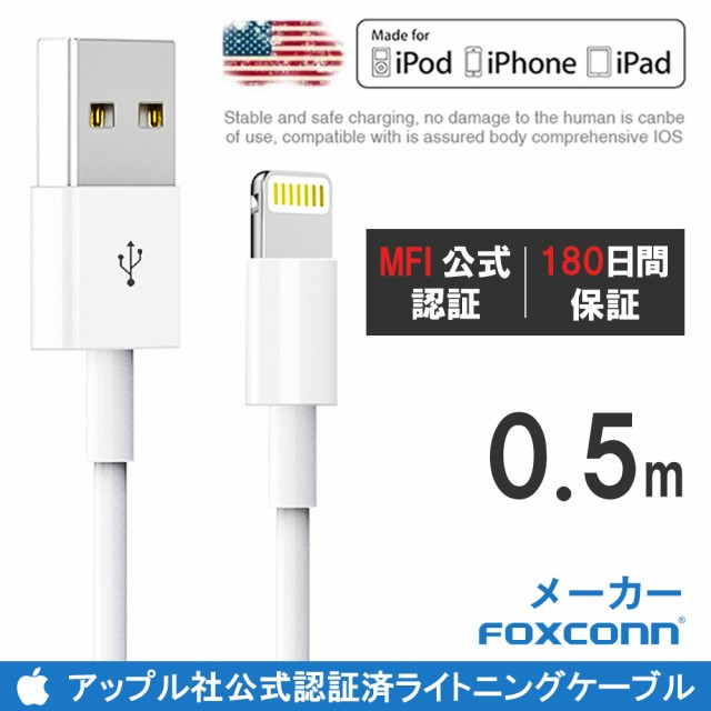 iPhone iPad iPod 純正ケーブル アップル公式認証済 Foxconn正規 ライトニング MFI認証 iPhone11 モバイルバッテリー 充電ケーブル 0.5m