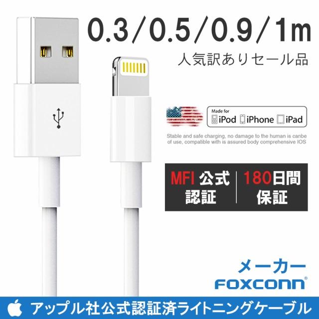 iPhone iPad iPod 純正ケーブル アップル公式認証済 Foxconn正規 ライトニング MFI認証 iPhone11 モバイルバッテリー 充電ケーブル