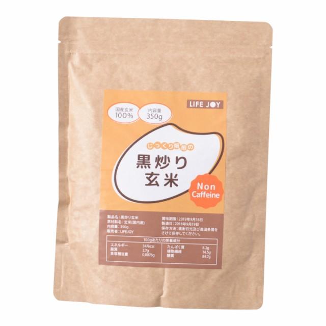 黒炒り玄米 350g【有機・国産玄米使用】【長時間焙煎の陽性食品・ノンカフェイン】