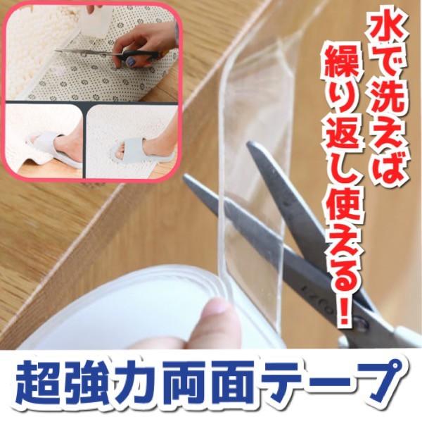 強力 両面テープ 固定 DIY テープ 粘着マットテープ 防災 家具の固定 透明 強力粘着 ゲルパッド 繰り返し使える 壁掛け 車 粘着性 ガラス