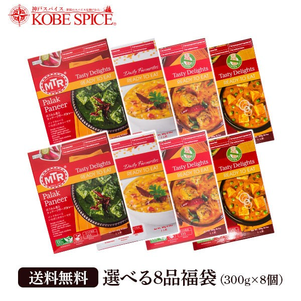 【送料無料】MTR レトルトカレー 6種類から選べる8品 福袋(300g×8個) ベジタリアン 野菜 神戸スパイス