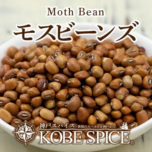 モスビーンズ 3kg (1kg×3袋) Moth bean 業務用 神戸スパイス マット豆