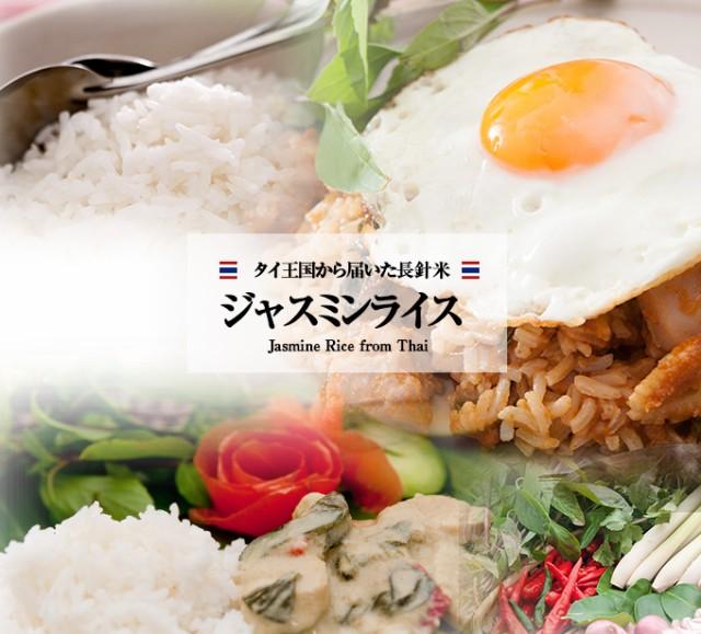 送料無料 ジャスミンライス 5kg 常温便 米 Aromatic Rice 輸入米 外国米 Jasmine Rice