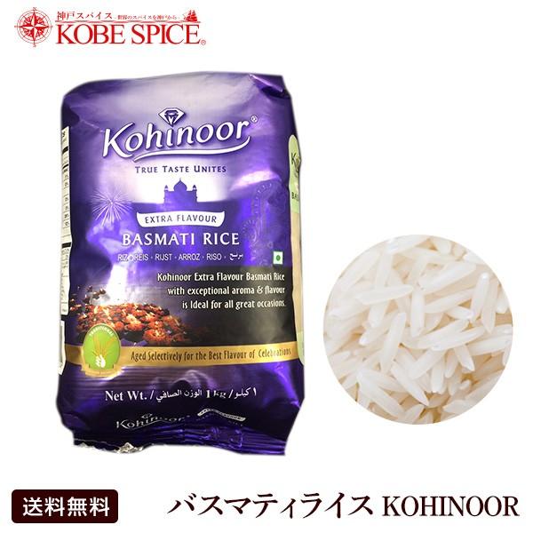 バスマティライス インド産 KOHINOOR 3kg 常温便  Aromatic Rice  ヒエリ  米  Basmati Rice  香り米  バスマティーライス
