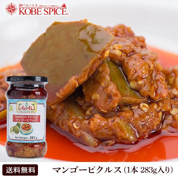マンゴーピクルス 283g 1本 チャツネ 通常便 Mango Pickle Mango Achar お漬物 ピクルス マンゴーアチャール