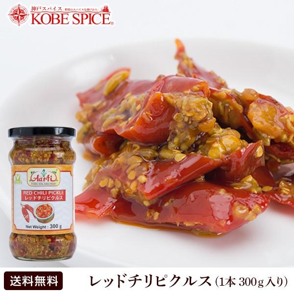 レッドチリピクルス 300g 1本 チャツネ とうがらし 唐辛子 漬け物 Chile Pickles アチャール Achar