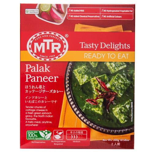 MTR パラックパニール Palak Paneer 300g 1袋 2人前 レトルトカレー  チーズ  ほうれん草  インドカレー