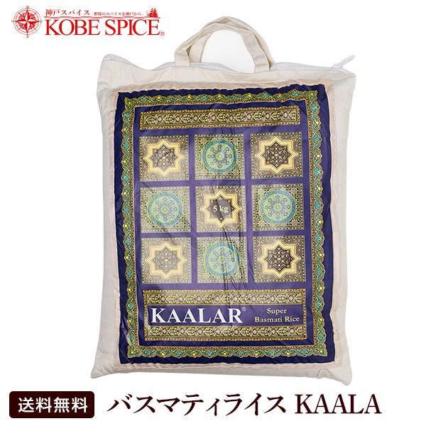 バスマティライス KAALA パキスタン産 5kg (1袋) 香りの女王 長粒種 Aromatic Rice Basmati Rice 香り米【送料無料】