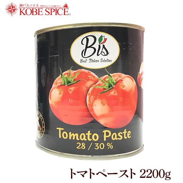 トマトペースト BIS 2200g×12缶 [送料無料]イタリア産 業務用 通常便 缶 Paste Tomato