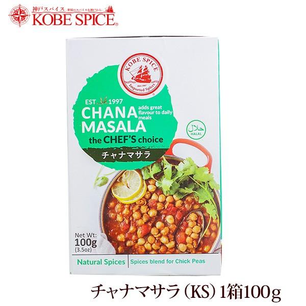 神戸スパイス チャナマサラ 100g×1個 chana masala 粉末 ミックススパイス スパイス ハーブ 調味料 インド 業務用仕入