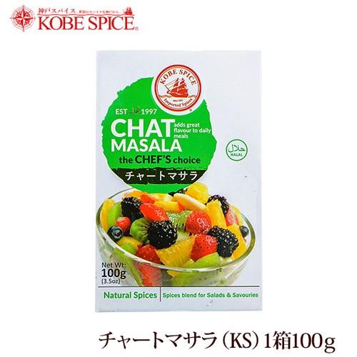 神戸スパイス チャートマサラ 100g×1個 chat masala 粉末 ミックススパイス スパイス ハーブ 調味料 インド 業務用仕入