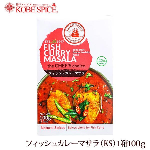 神戸スパイス フィッシュカレーマサラ 100g×1個 fishcurry masala 粉末 ミックススパイス スパイス ハーブ 調味料 インド 業務用仕入