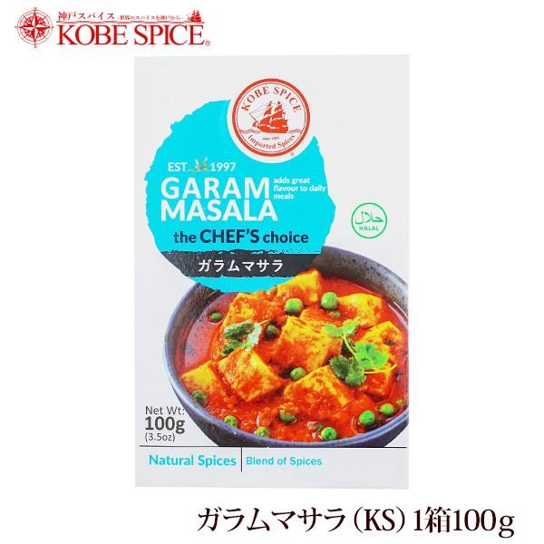 神戸スパイス ガラムマサラ 100g×3個 garammasala 粉末 ミックススパイス スパイス ハーブ 調味料 インド 業務用仕入