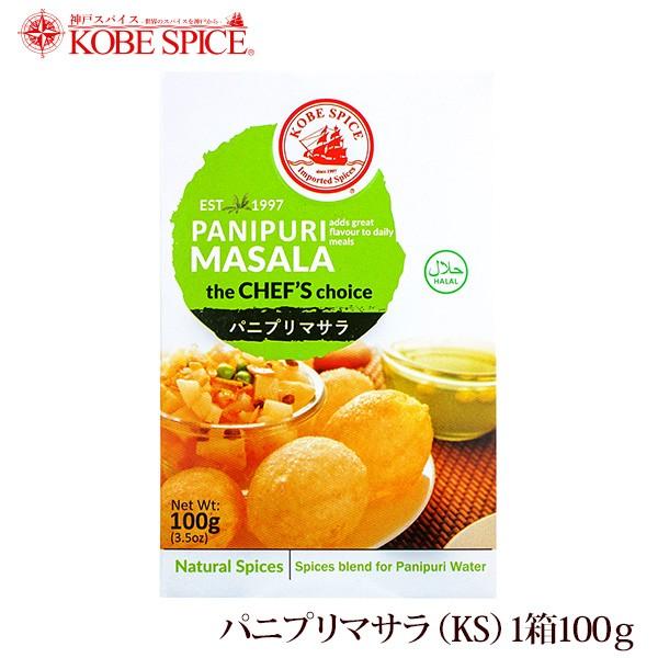神戸スパイス パニプリマサラ 100g×10個 panipuri masala 粉末 ミックススパイス スパイス ハーブ 調味料 インド 業務用仕入