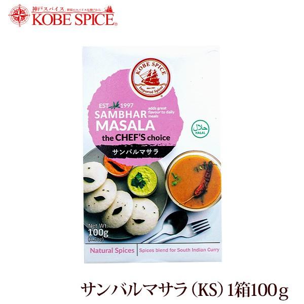 神戸スパイス サンバルマサラ 100g×3個 sambhar masala 粉末 ミックススパイス スパイス ハーブ 調味料 インド 業務用仕入