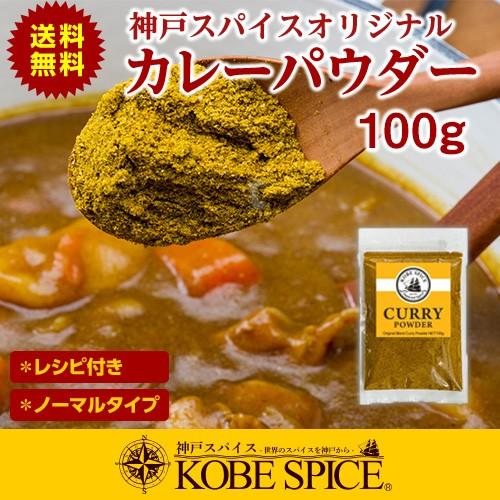 オリジナル カレーパウダー 100g 送料無料 神戸スパイス カレー粉は万能調味料!レトルトカレーに入れても美味しい