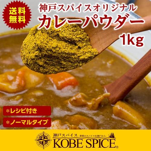 オリジナル カレーパウダー 1kg 送料無料 神戸スパイス カレー粉は万能調味料!カップ麺に入れても美味しい レシピ付き 業務用