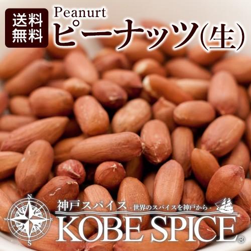 ピーナッツ 生 渋皮付き 1kg / 1000g 送料無料 常温便