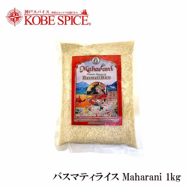 バスマティライス インド産 Maharani 1kg 【Aromatic Rice】【常温便】【ヒエリ】【米】【Basmati Rice】【香り米】