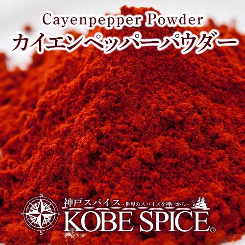 カイエンペッパーパウダー 50g 唐辛子 Cayenne Pepper Powder 粉末 チリパウダー 一味唐辛子【ゆうパケット便送料無料】