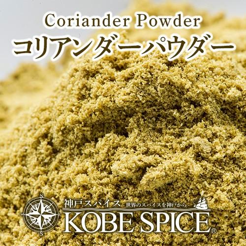 コリアンダーパウダー 500g coentro カメムシソウ Coriander Powder 粉末 スパイス 調味料 業務用 仕入【送料無料】