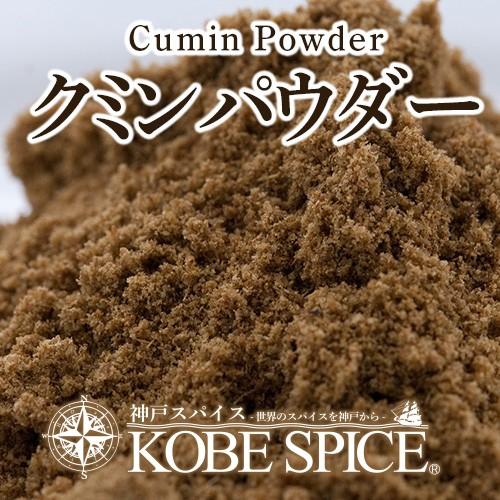 クミンパウダー 3kg 業務用 Cumin Powder ジーラ Jeela 孜然 馬芹 スパイス 卸売 仕入【送料無料】