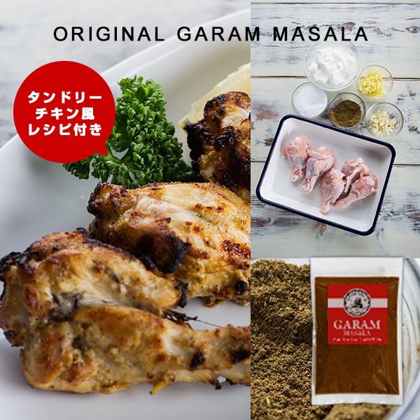 【ゆうパケット便送料無料】オリジナルガラムマサラ400g 粉末 Garama Masala ミックススパイス