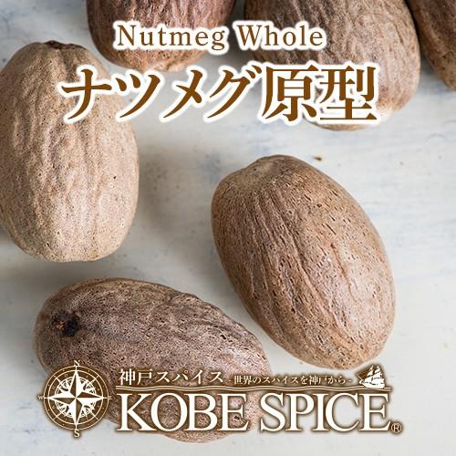 ナツメグホール 5kg(1kg×5袋) Nutmeg Whole 原型 ニクズク インド スペイン 中華 イタリア スパイス ハーブ 調味料 業務用【送料無料】