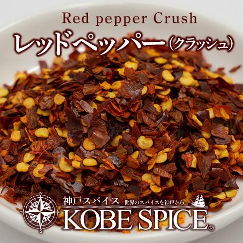 レッドペッパークラッシュ 100g 業務用 Red Chile Whole 原型 レッドチリ カイエンペッパー 唐辛子【ゆうパケット送料無料】