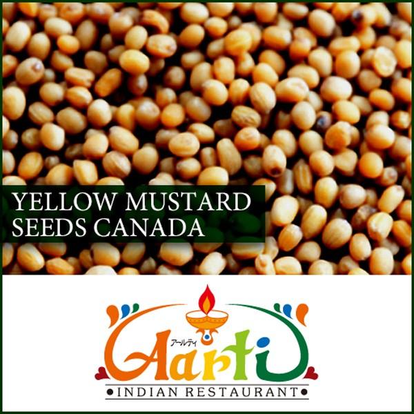 イエローマスタードシード カナダ産 250g Yellow Mustard Seeds Canada 原型 芥子 からし スパイス 調味料 業務用 神戸スパイス