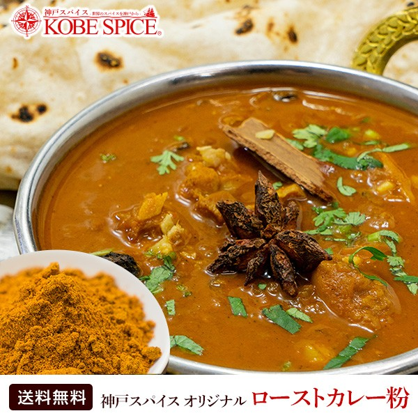神戸スパイス オリジナル ロースト カレー粉 100g ( マドラスカレーマサラ ) Madras Curry masala【ゆうパケット送料無料】