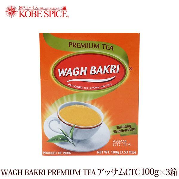wagh bakri ワグバクリプレミアムティー アッサムCTC 100g×3箱 通常便 紅茶 CTC 茶葉 アッサム チャイ用茶葉 通販 神戸スパイス
