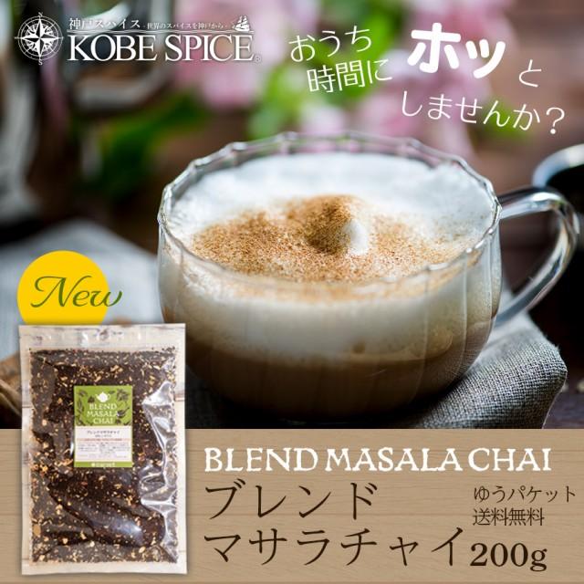 ブレンドマサラチャイ(茶葉とスパイスミックス)200g 【ゆうパケット便送料無料】