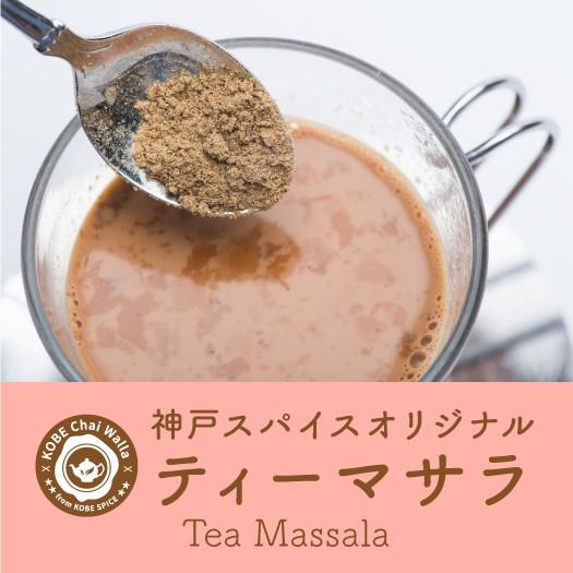 神戸スパイス オリジナル ティーマサラ 100g 紅茶用 ミックススパイス インドチャイ chai 粉末 ゆうパケット送料無料