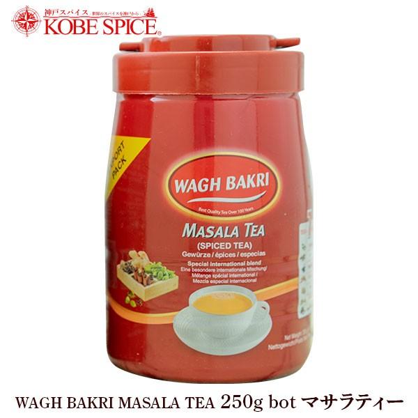 wagh bakri ワグバクリマサラティー 250g bot 通常便 紅茶 CTC 茶葉 アッサム チャイ用茶葉 通販 神戸スパイス