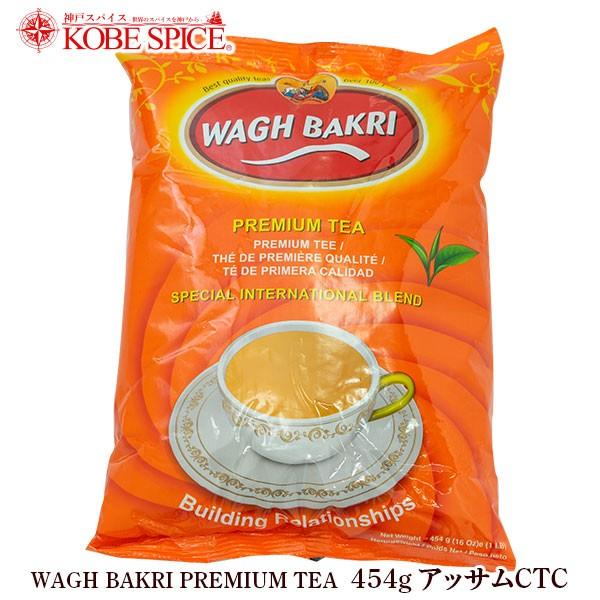 wagh bakri ワグバクリプレミアムティー アッサムCTC 454g 通常便 紅茶 CTC 茶葉 アッサム チャイ用茶葉 通販 神戸スパイス