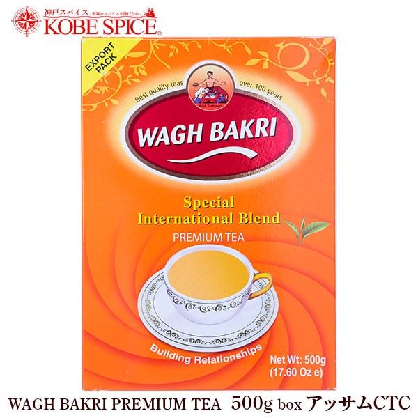 wagh bakri ワグバクリプレミアムティー アッサムCTC 500g 通常便 紅茶 CTC 茶葉 アッサム チャイ用茶葉 通販 神戸スパイス