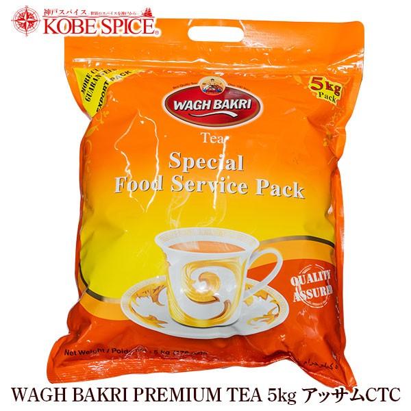wagh bakri ワグバクリプレミアムティー 5kg アッサムCTC 通常便 紅茶 CTC 茶葉 アッサム チャイ用茶葉 通販 神戸スパイス