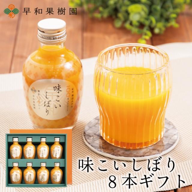お歳暮 贈り物 みかんジュース ストレート 果汁100パーセント 味こいしぼり8本ギフトR 送料無料 和歌山 有田