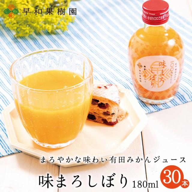 みかんジュース ストレート 果汁100パーセント 和歌山 味まろしぼり 180ml 30本入りR 有田 早和果樹園