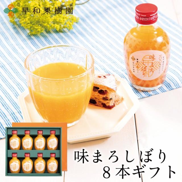 贈り物 みかんジュース ストレート 果汁100パーセント 送付無料 味まろしぼり8本ギフトR 和歌山 有田