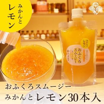 スムージー 有田のみかん レモン ゼリー おふくろスムージーみかんとレモン 170g 30本入 シャーベットにも