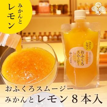 スムージー 有田のみかん レモン ゼリー おふくろスムージーみかんとレモン 170g 8本入 シャーベットにも