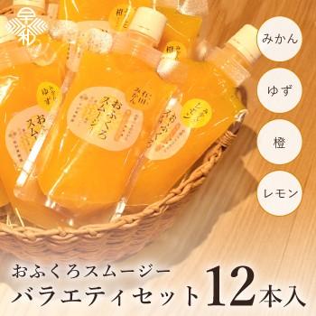 スムージー 有田みかん ゆず レモン 橙 だいだい ゼリー おふくろスムージーバラエティセット12本入 シャーベットにも
