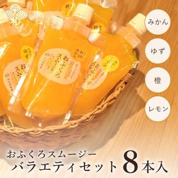 スムージー 有田みかん ゆず レモン 橙 だいだいおふくろスムージーバラエティセット8本入 ゼリー シャーベットにも