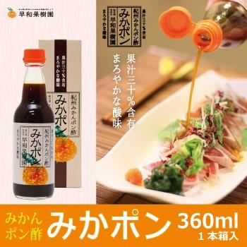 みかん ポン酢 みかポン 360ml箱入 和歌山 早和果樹園 おみやげに人気