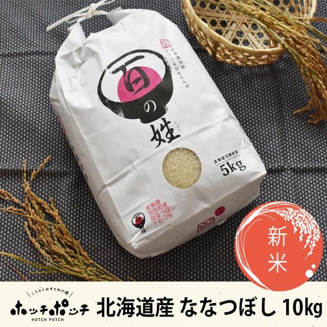 北海道産 ななつぼし 10kg 農家が食べてるお米!こだわりの土づくり 減化学肥料・減農薬栽培で大切に育てた愛情たっぷり米