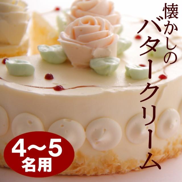 バタークリームケーキ 6号サイズ ケーキ バター ケーキ(6号18cm・6名〜8名)ホールケーキ 誕生日ケーキ